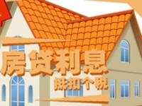北京六度上调房贷利率 首套最高涨10%成一二线标配