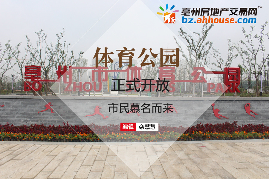 城建 | 亳州体育公园正式开放 市民慕名而来