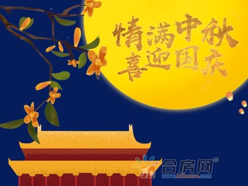 【短视频】情满中秋 喜迎国庆