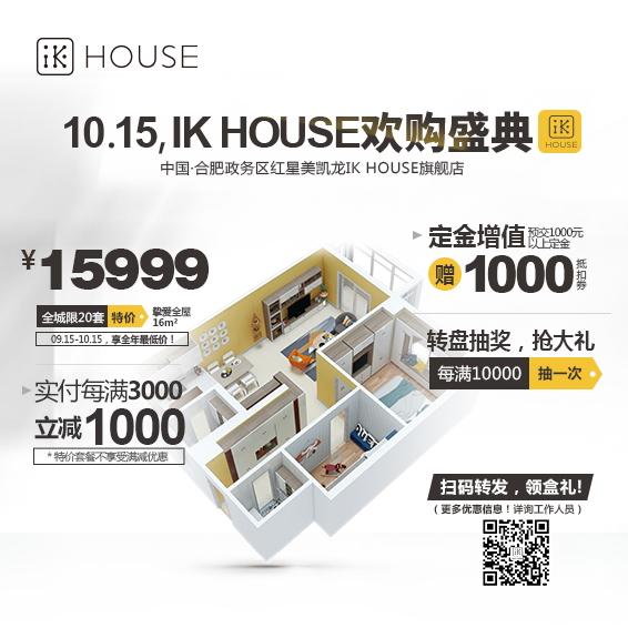 IK House 10.15欢购盛典