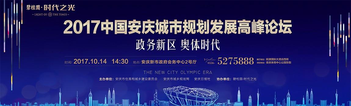 直播实录:2017中国安庆城市规划发展高峰论坛