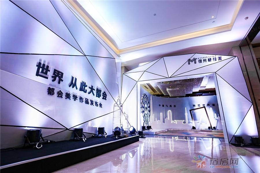 宿州碧桂园都会美学作品发布会10.22日启幕