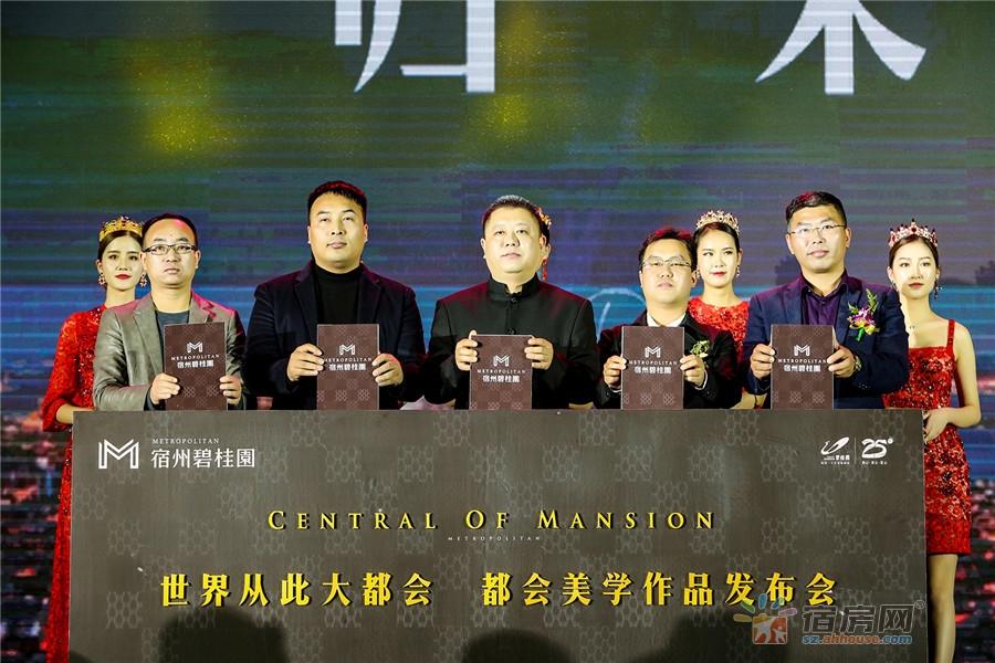 碧桂园安徽区域领导登台启动发布会