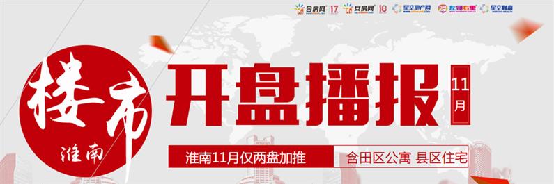 开盘预告:淮南11月2家楼盘计划开盘加推!