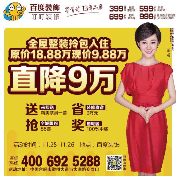 11.25~26北京百度装饰征集样板房活动开始啦!