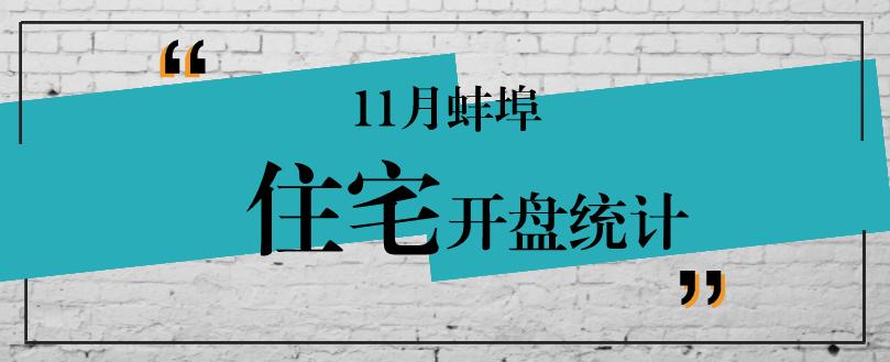 """11月蚌埠14盘集中""""补货"""" 柏庄香府首开"""