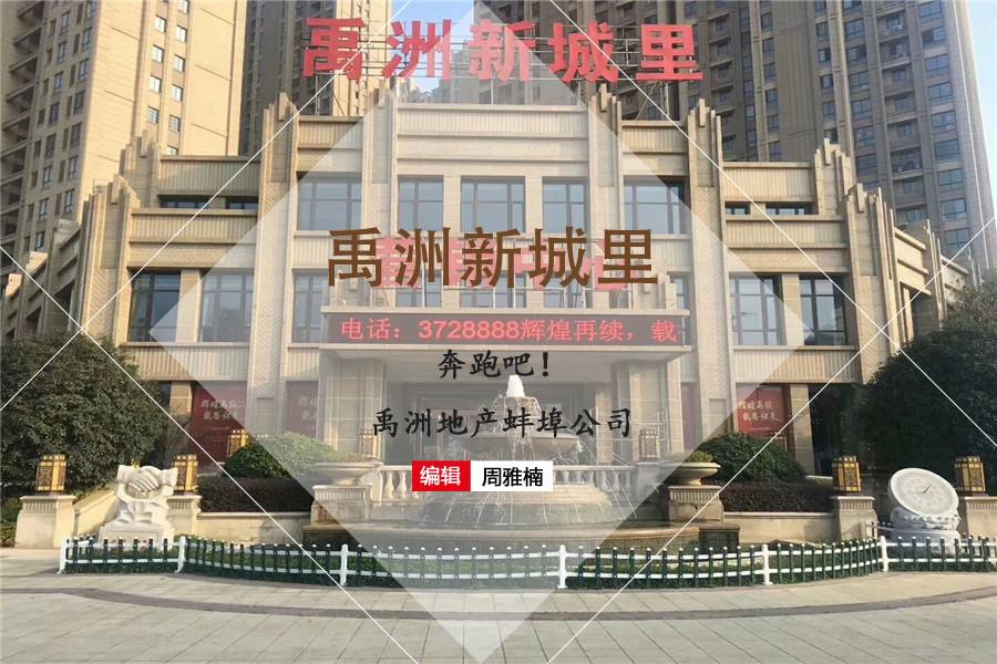 硕果辉煌十二月 奔跑吧!禹洲地产蚌埠公司