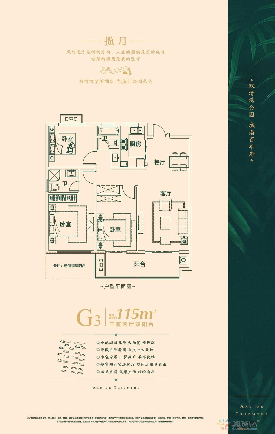 丽丰·凯旋门_3室2厅2卫1厨