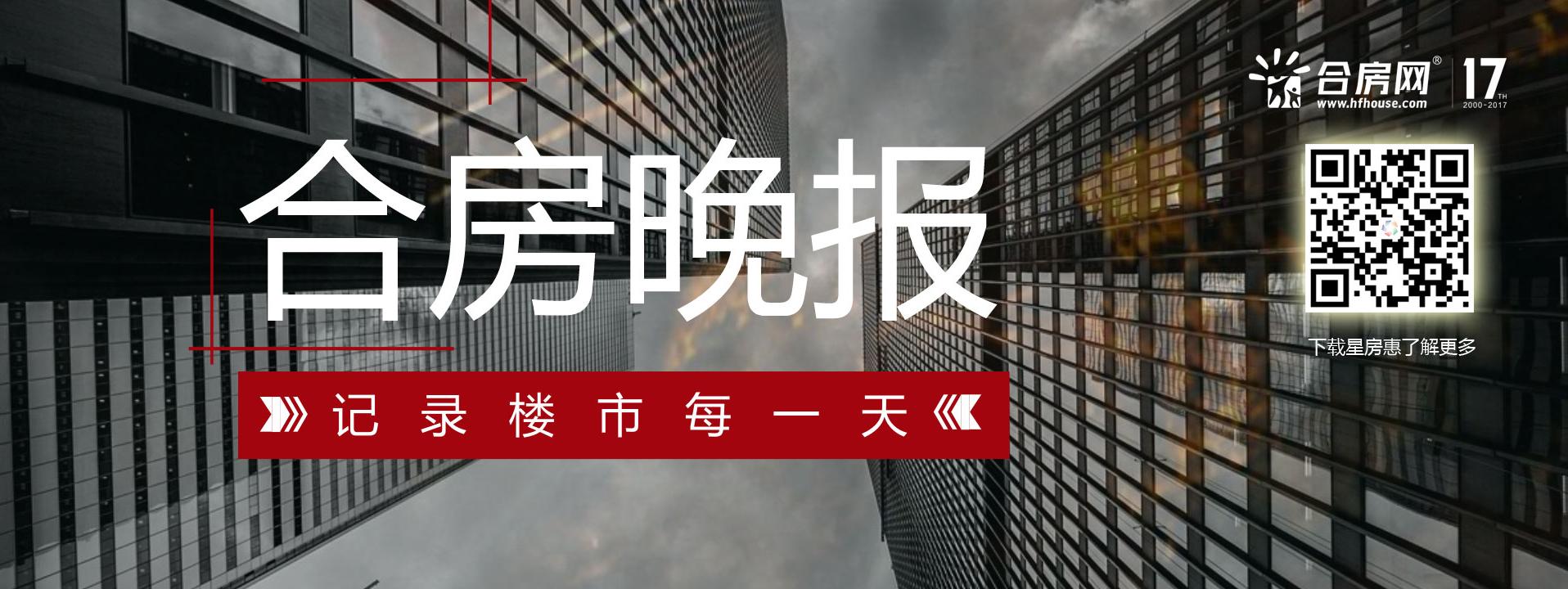 【12月20日合房网晚新闻】 快讯:滨湖时光印象备案448套房源 均价16799元/㎡