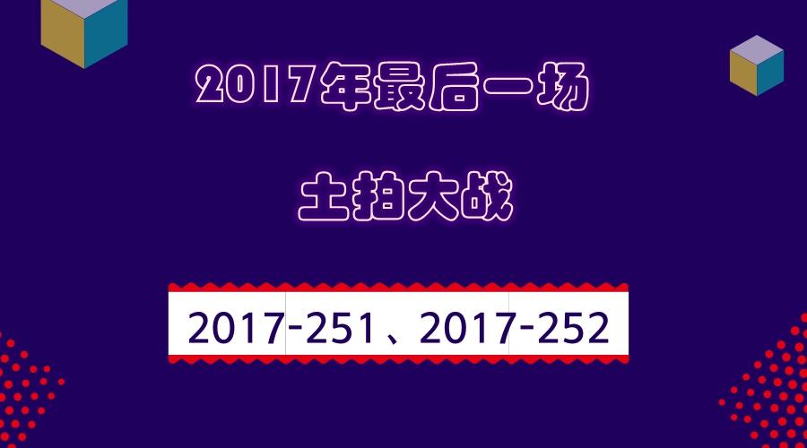 2017年亳州最后一场土拍大战