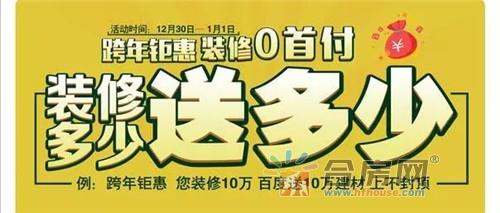 北京百度装饰跨年终极钜惠,订多少装修送多少建材,上不封顶!