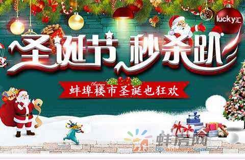 圣诞楼市也狂欢 蚌埠多盘特价秒杀再度来袭