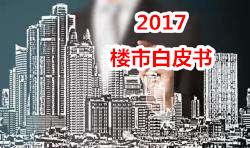 2017楼市白皮书|万元盘频现 三山区涨幅居首