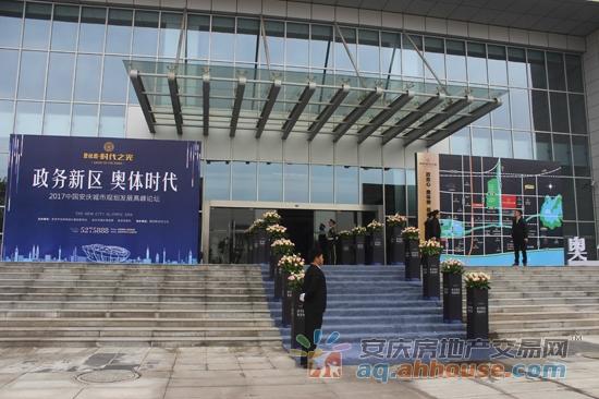 2017中国安庆城市规划发展高峰论坛举办地