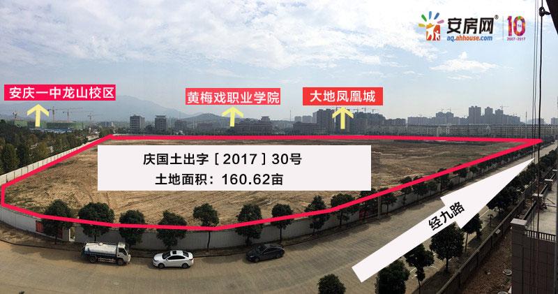 庆国土出字〔2017〕30号地块实景图