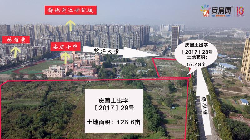东部新城两宗住宅用地实景图