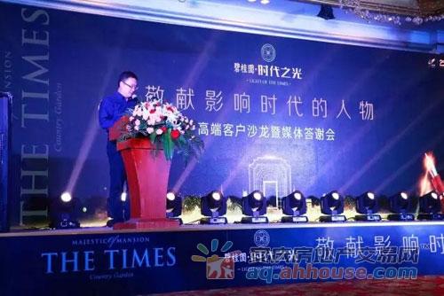 碧桂园·时代之光项目总经理张全刚先生致辞