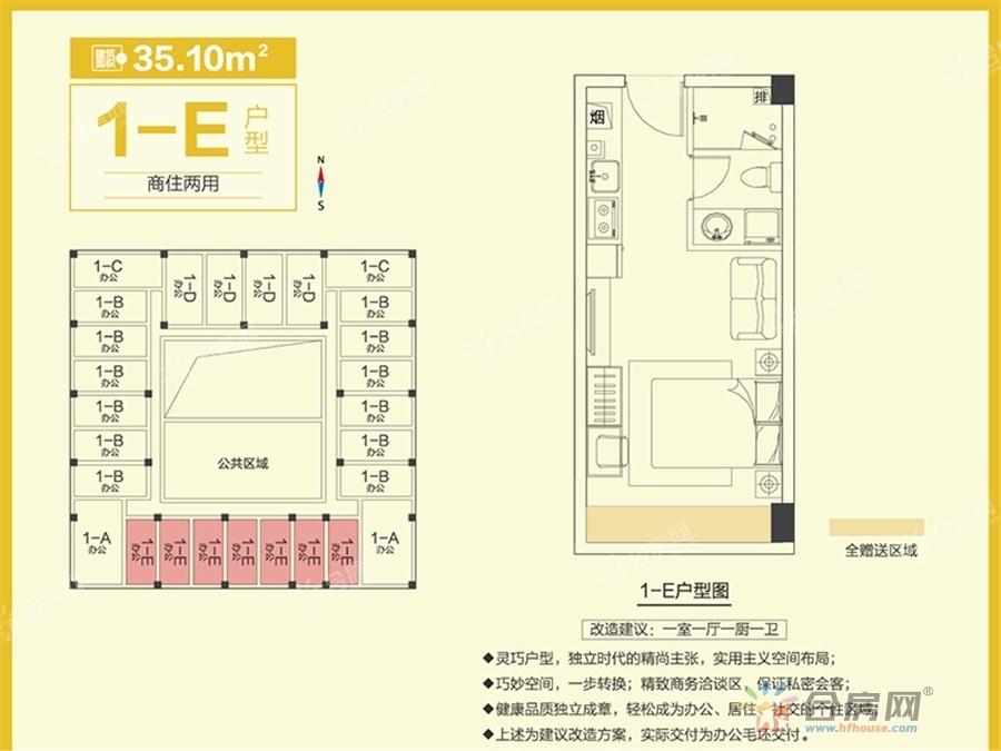 [和昌中央悦府·UI空间]中环城西小户型总价低不限购不限贷