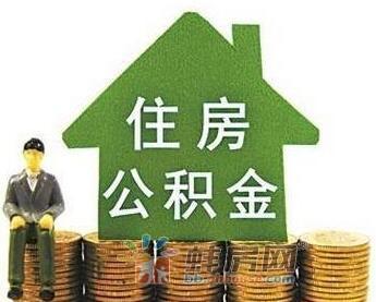 国家刚刚发文!在蚌埠公积金买房最高省几十万