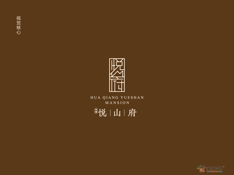 华强悦山府楼号图