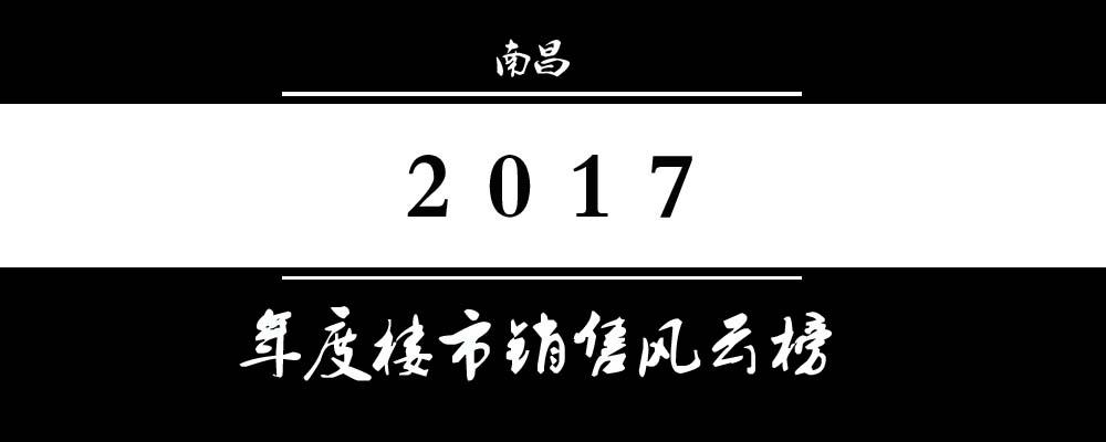 2017年度南昌楼市销售风云榜