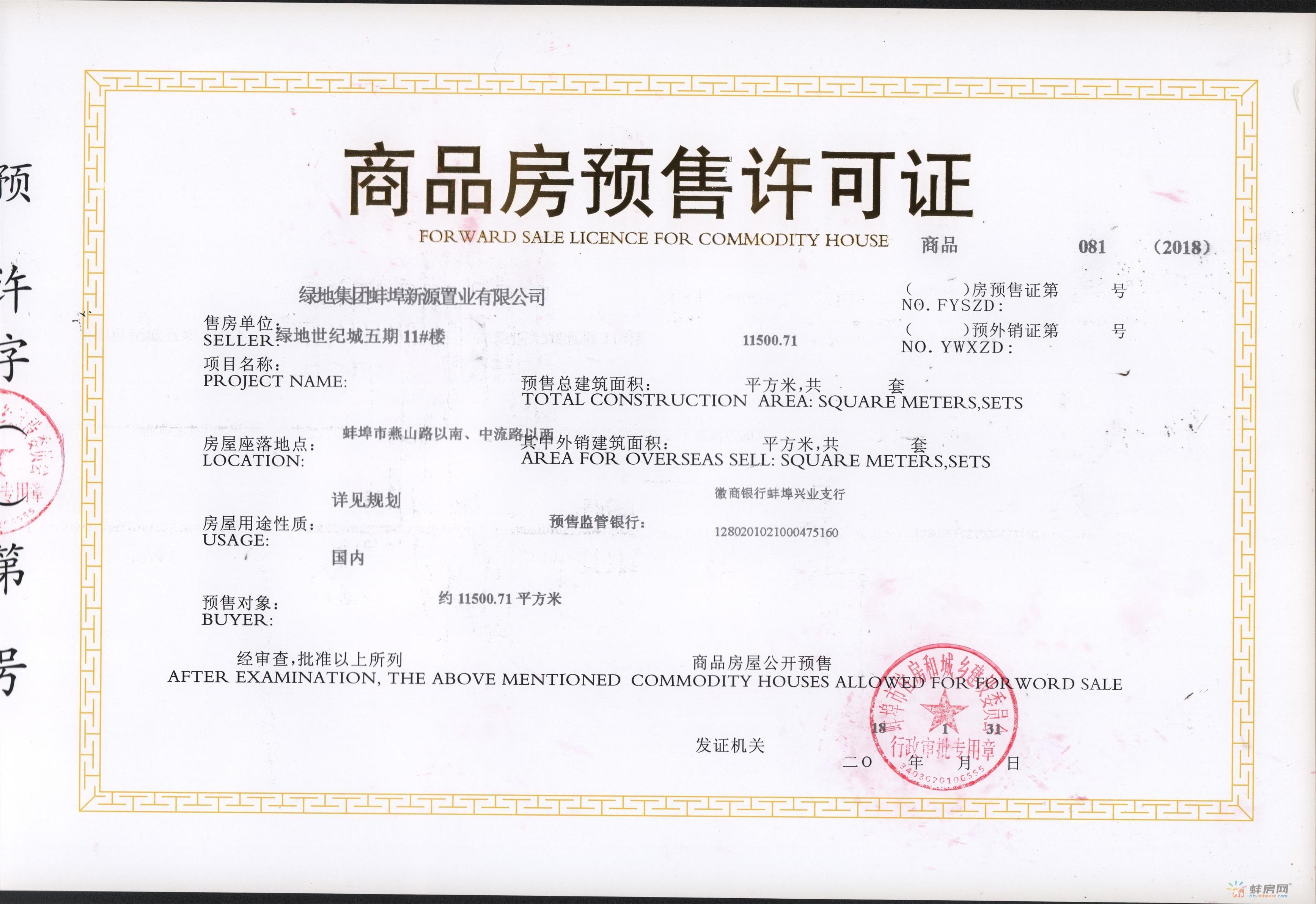 1月蚌埠20家楼盘获批售面积59.1万方