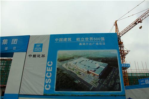 巢湖万达广场1月工程进度:主体建至第4层