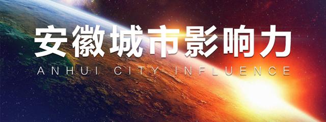 城市影响力  品牌房企耀安徽