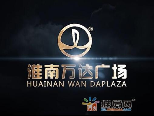 淮南万达广场(永安国际城二期)楼盘视频