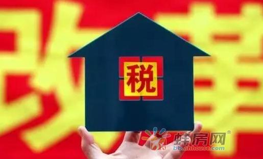 房地产税有望纳入立法 开征不一定会增加税负