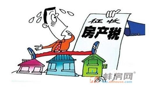 房地产税何时收?怎么收?答案来了!