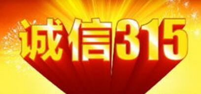 3·15强势来袭 寻找芜湖品质信赖楼盘