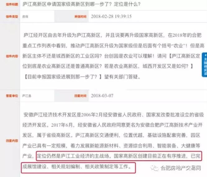 庐江高新区申请.png