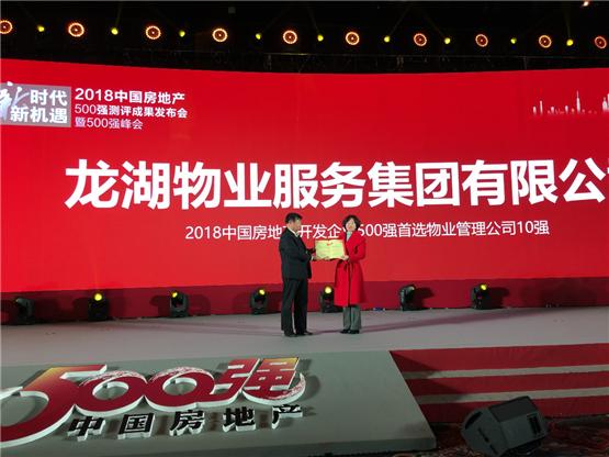 龙湖物业获评2018中国房地产开发企业500强首选物业品牌
