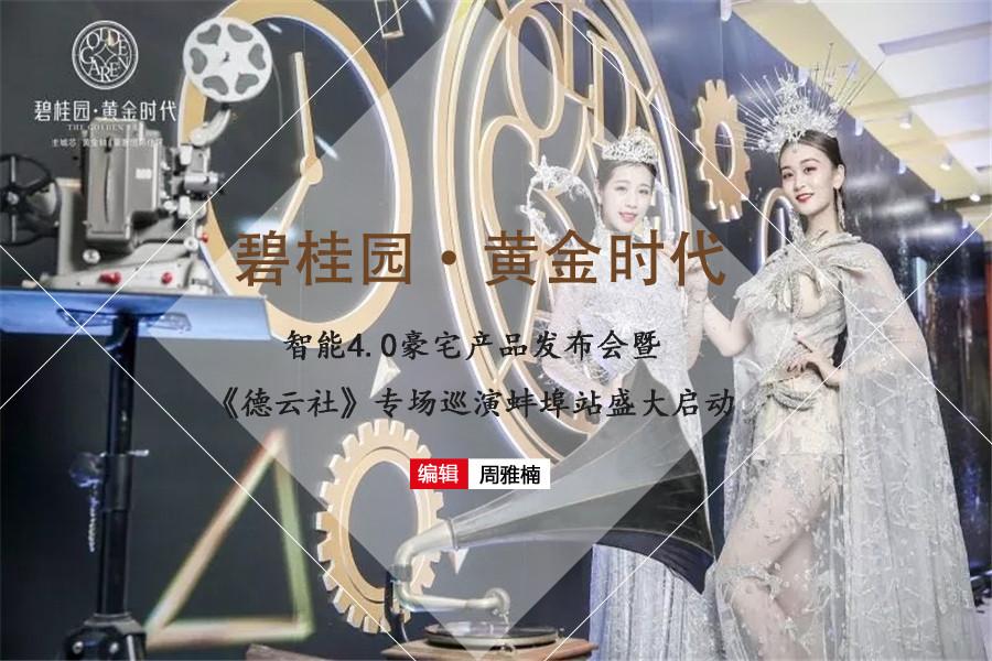 碧桂园黄金时代:不负期待 智慧4.0住宅礼献珠城