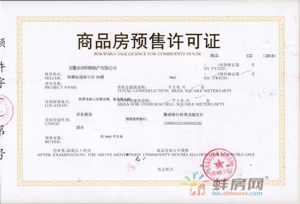 2018一季度蚌埠商品房批售104.42万方