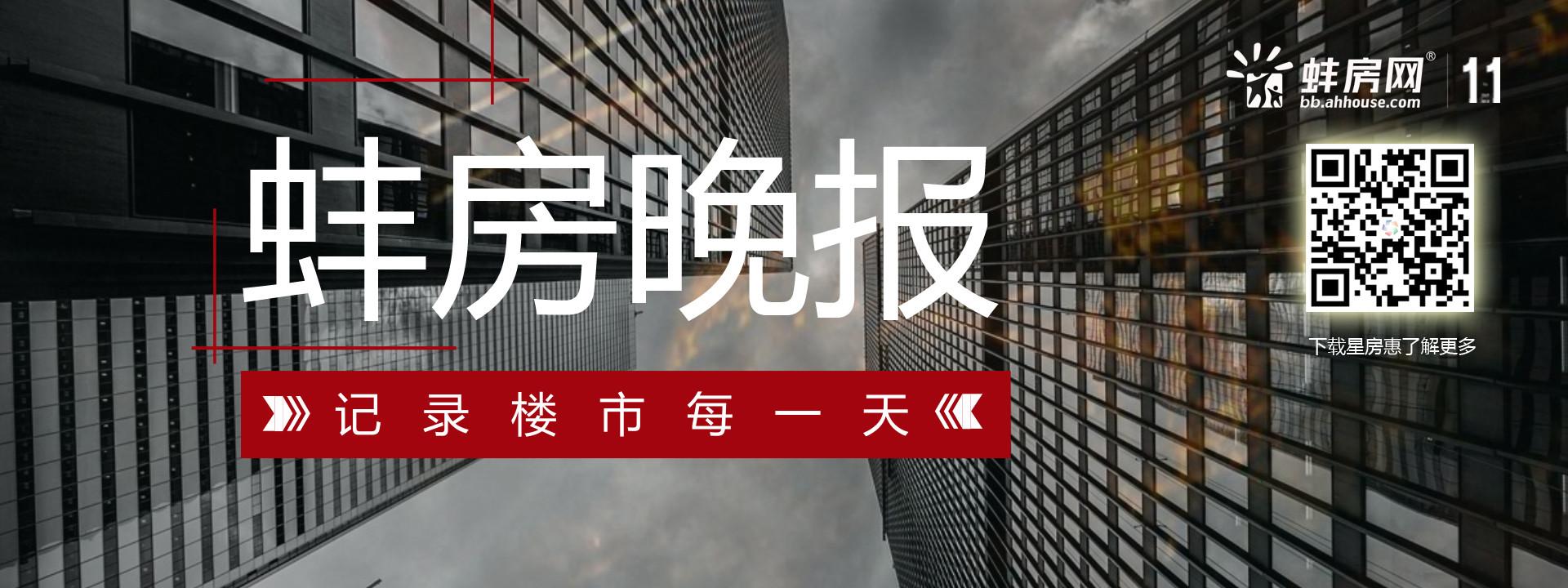 第一季度蚌埠商品房批售104.42万方 土地成交200亩