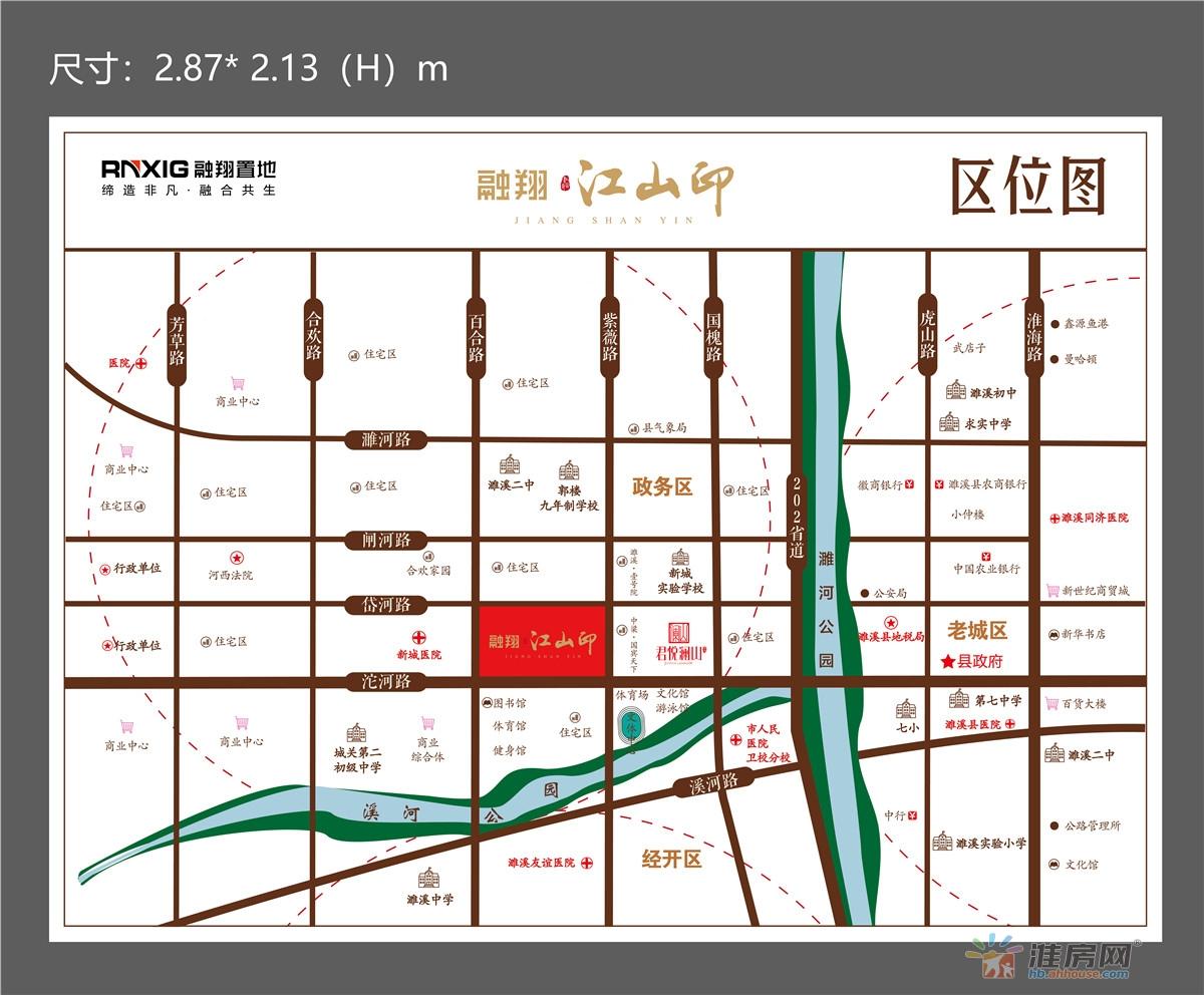 融翔·江山印交通图