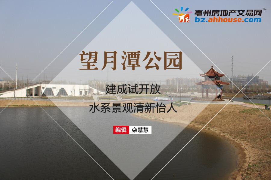 亳州望月潭公园建成试开放 高清美图先睹为快!