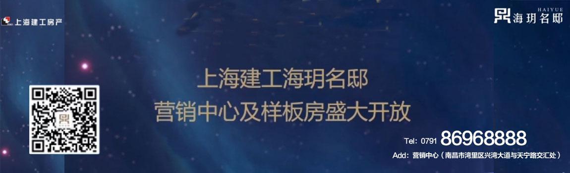 直播:上海建工海玥名邸营销中心及样板房盛大开放