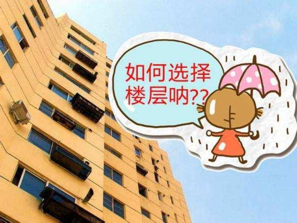买房选楼层常识 一看吓一跳 99%的购房者都会买错