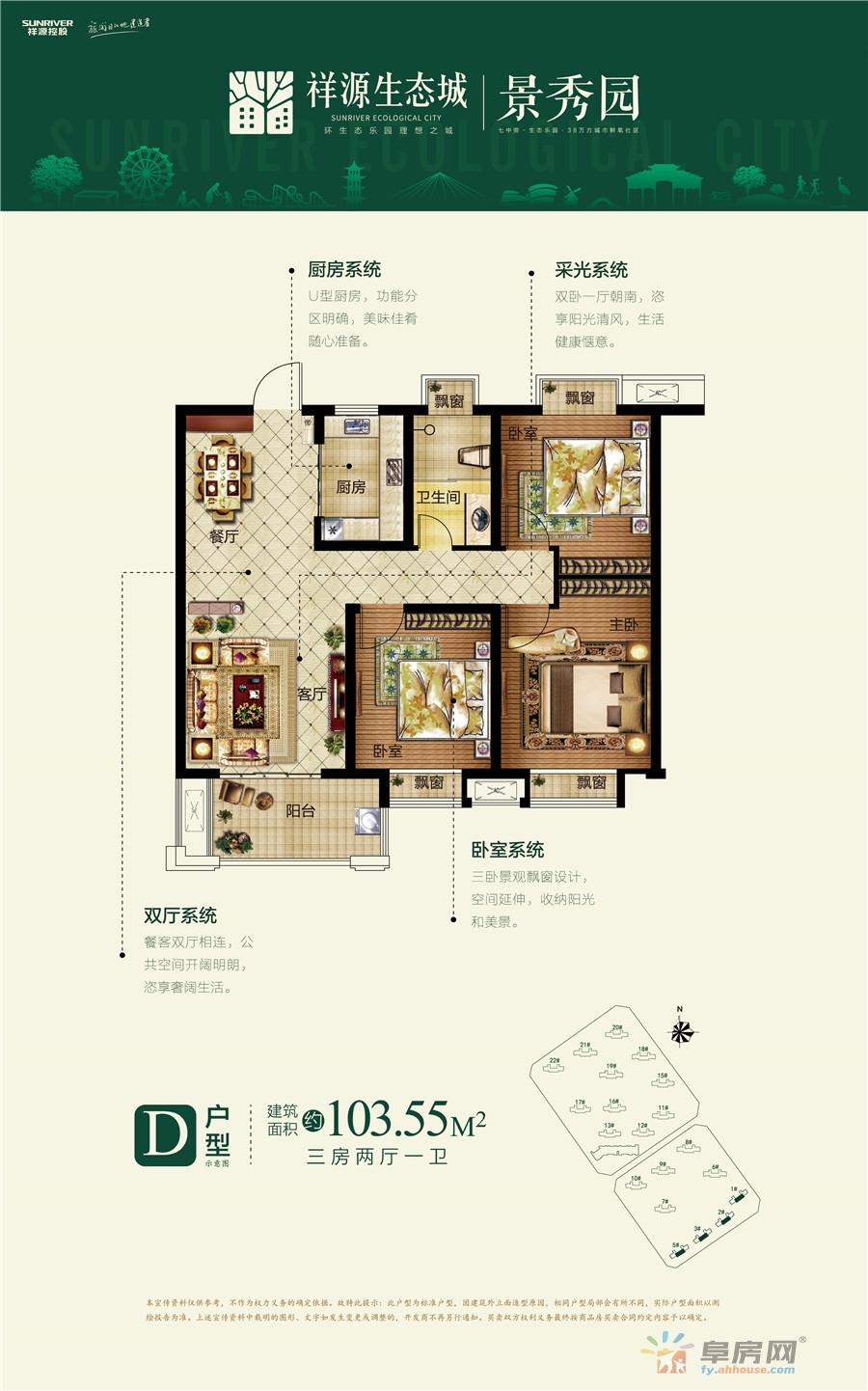 祥源生态城·景秀园_2室2厅1卫1厨