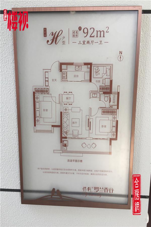 【保利·罗兰香谷】92㎡ 三室二厅一卫赏析