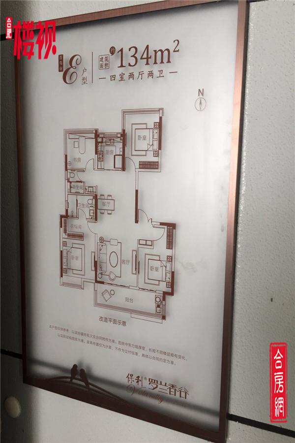 【保利·罗兰香谷】134㎡ 四室二厅二卫赏析