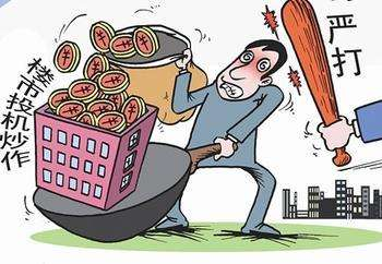 三四线城市应严厉打击投机炒房行为 确保楼市稳定
