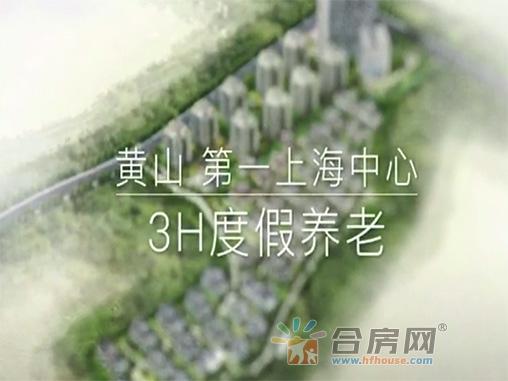 黄山第一上海中心-3H度假养老