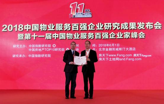 中国物业百强企业竞争加剧  龙湖物业排名上升至第九位