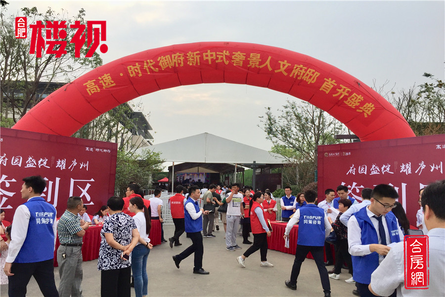 【高速时代御府】新中式人文府邸 首开盛典