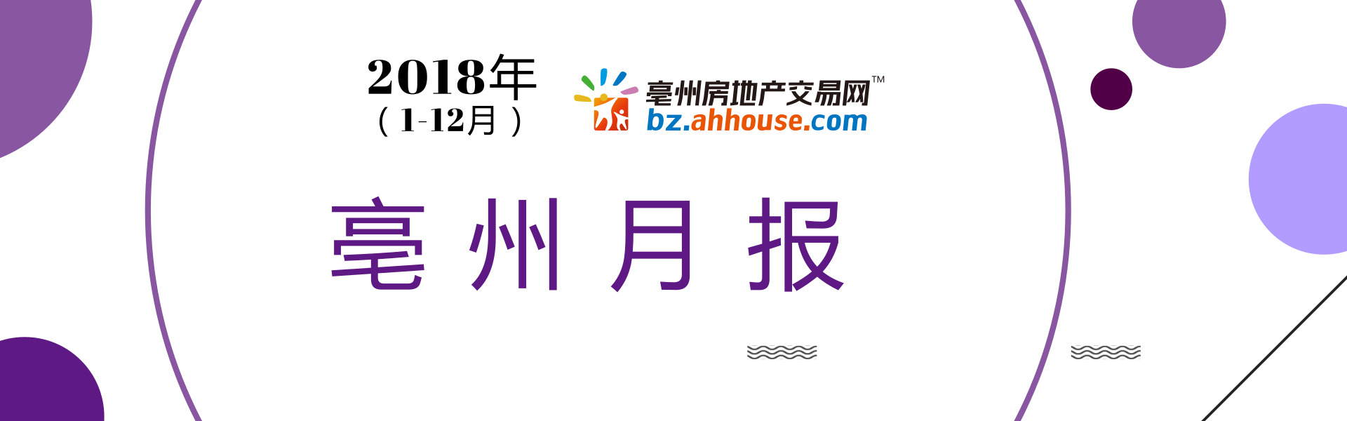 2018年亳州市区房产市场1-5月月报