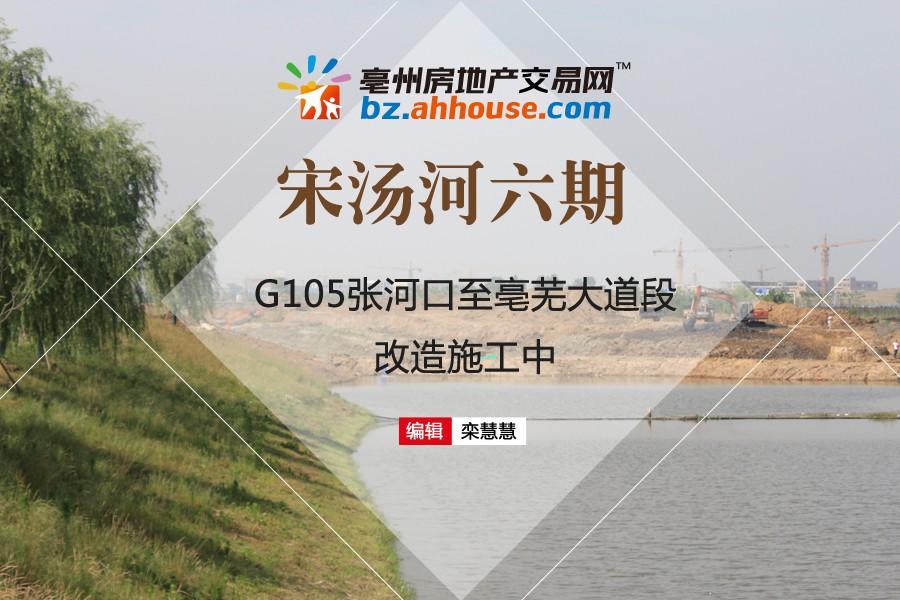 直击:宋汤河六期改造施工现场图来啦,这段105国道封闭!